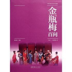 中国古典文学名著百问系列:金瓶梅百问