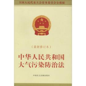 中华人民共和国大气污染防治法(2015最新修订本)