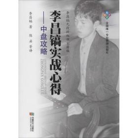成都时代出版社 中盘攻略/李昌镐实战心得