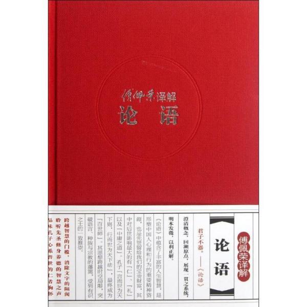 傅佩荣译解经典系列:傅佩荣译解论语