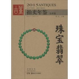 2015古董拍卖年鉴 珠宝翡翠(全彩版)