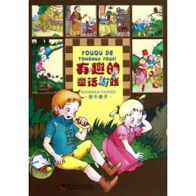 有趣的童话游戏:饼干房子