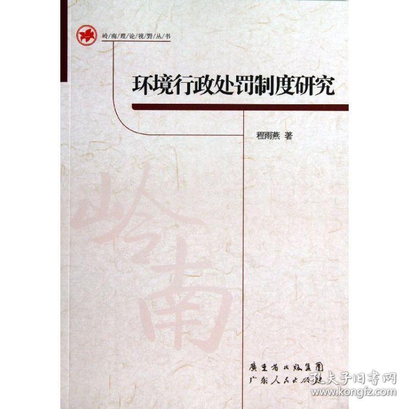 岭南理论视野丛书:环境行政处罚制度研究