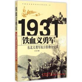 1931铁血义勇军:东北义勇军抗日影像全纪录