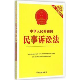 2015中华人民共和国民事诉讼法 附配套规定(最新版)
