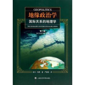 地缘政治学 各国地理 (美)索尔?科恩 新华正版