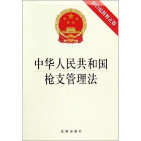 中华人民共和国枪支管理法(2015最新修正版)