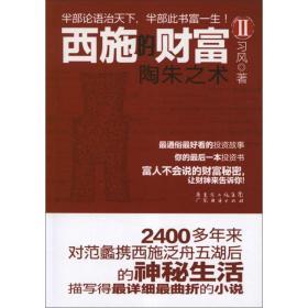 西施的财富2:陶朱之术