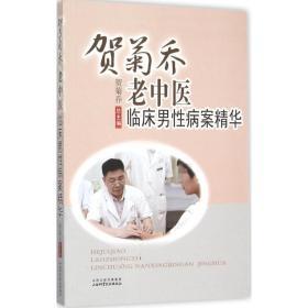 贺菊乔老中医临床男性病案精华