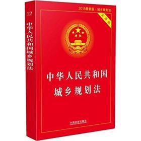 中华人民共和国城乡规划法(实用版 2015最新版)