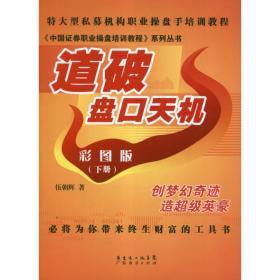 《中国证券职业操盘培训教程》系列丛书:道破盘口天机彩图版(下册)