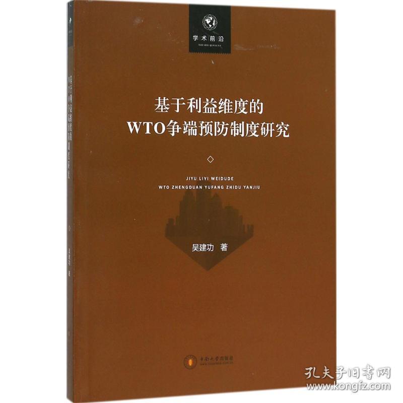 学术前沿:基于利益维度的WTO争端预防制度研究