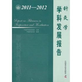 中国科协学科发展研究系列报告:针灸学学科发展报告(2011-2012)