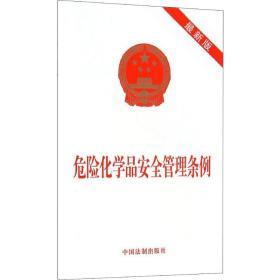 危险化学品安全管理条例(新版)