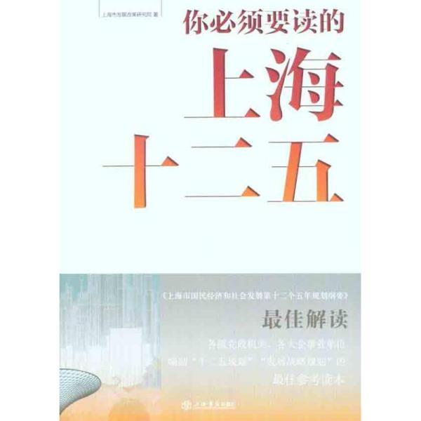 """你必须要读的上海""""十二五"""""""