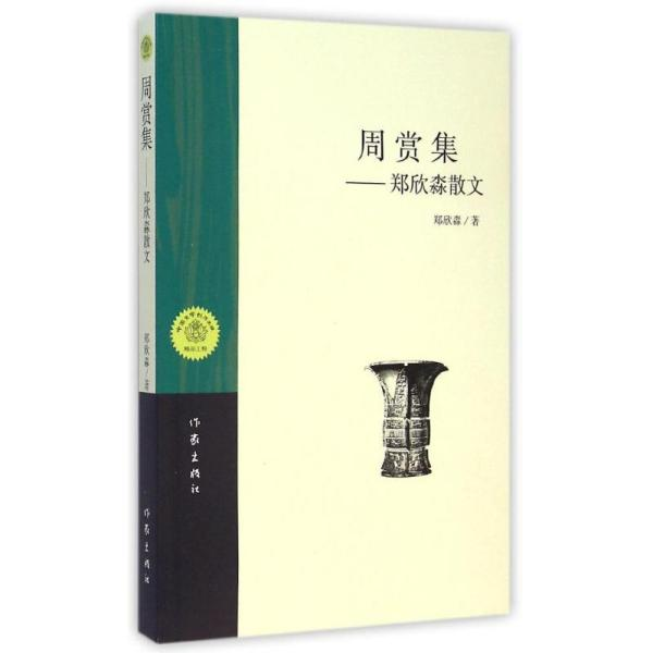 周赏集 郑鑫淼散文