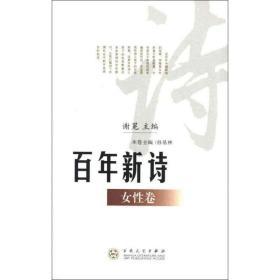百年新诗(女性卷)