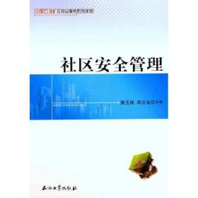 中国石油矿区物业服务系列读物:社区安全管理