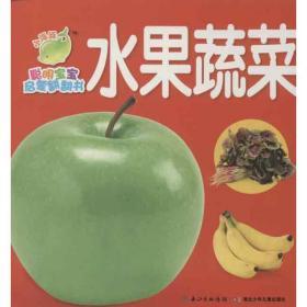 小海豚·聪明宝宝启蒙翻翻书:水果蔬菜