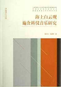 中国仪式音乐研究丛书:海上白云观施食科仪音乐研究