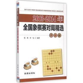 2013-2014年全国象棋赛对局精选