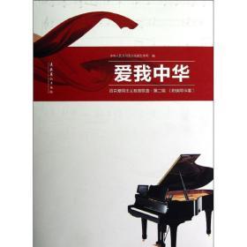 百首爱国主义教育歌曲(第2辑):爱我中华