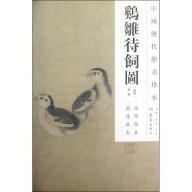 中国历代绘画珍本:鸡雏待饲图