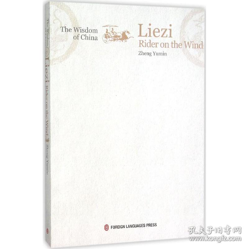 Liezi:rider on the wind