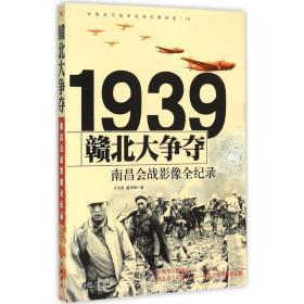 1939赣北大争夺:南昌会战影像全纪录