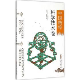 中国精粹---科学技术卷(中英文)