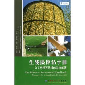 生物质评估手册:为了环境可持续的生物能源