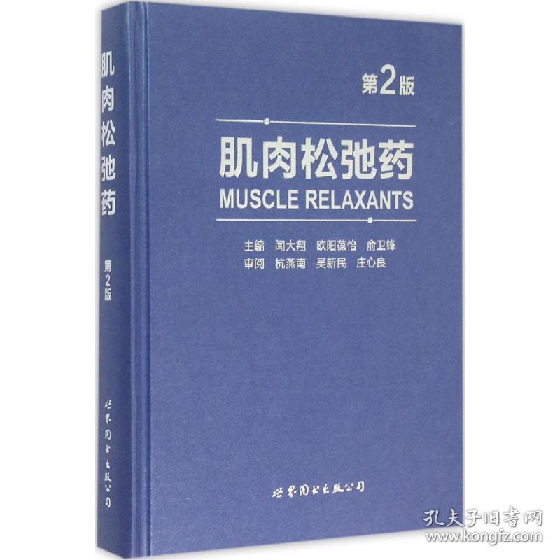 肌肉松弛药(第2版)