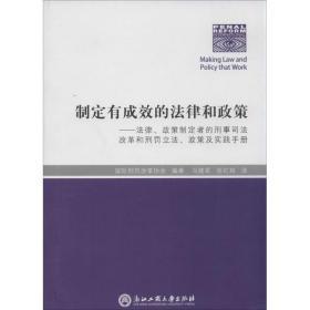 制定有成效的法律和政策:法律、政策制定者的刑事司法改革和刑罚立法、政策及实践手册