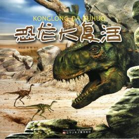恐龙大复活