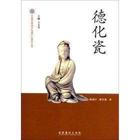中国非物质文化遗产代表作丛书:德化瓷