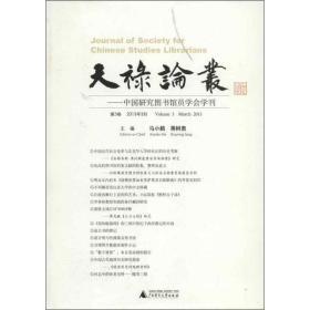 天禄论丛——中国研究图书馆员学会学刊 第3卷 2013年3月