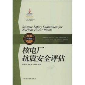 核电厂抗震安全评估