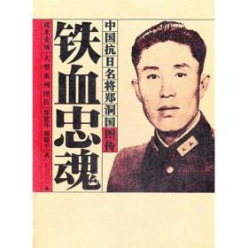 铁血忠魂:中国抗日名将郑洞国图传