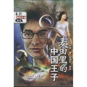 麦田里的中国王子:长铗科幻小说选本
