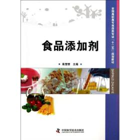 """全国高职高专食品类专业""""十二五""""规划教材:食品添加剂"""