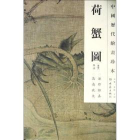 中国历代绘画珍本:荷蟹图