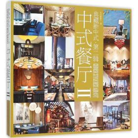 中式餐厅(2)