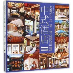 中式酒店(2)