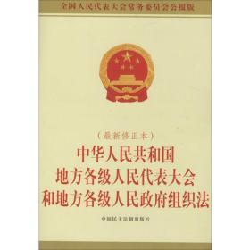 中华人民共和国地方各级人民代表大会和地方各级人民政府组织法(2015年最新修正本)
