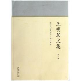 王明居文集:唐诗风格美新探·唐代美学(第3卷)
