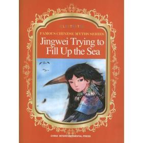 中国著名神话故事绘本系列:精卫填海