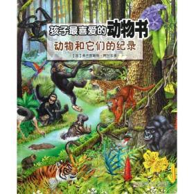 孩子最喜爱的动物书·动物和它们的纪录