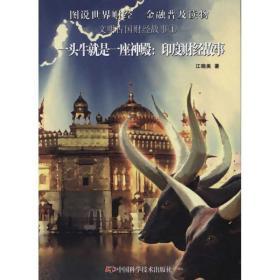 文明古国财经故事1·一头牛就是一座神殿:印度财经故事