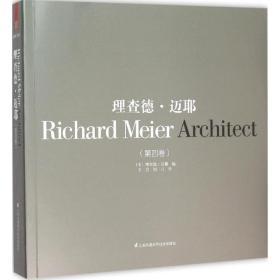 理查德·迈耶第4卷(引进版权)