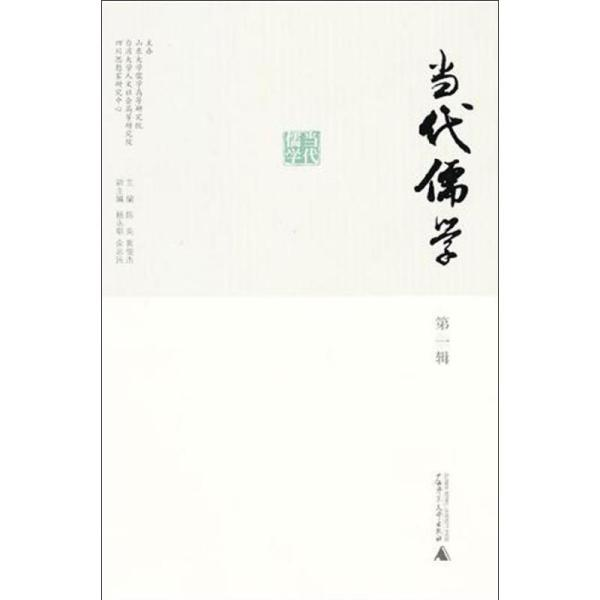 当代儒学·第一辑